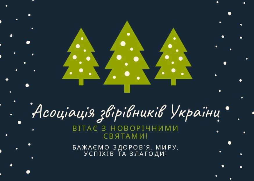 Ассоциация звероводов Украины поздравляет с новогодними праздниками!