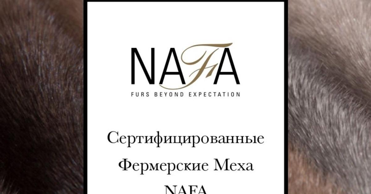 NАFА сертифицирует фермерский мех