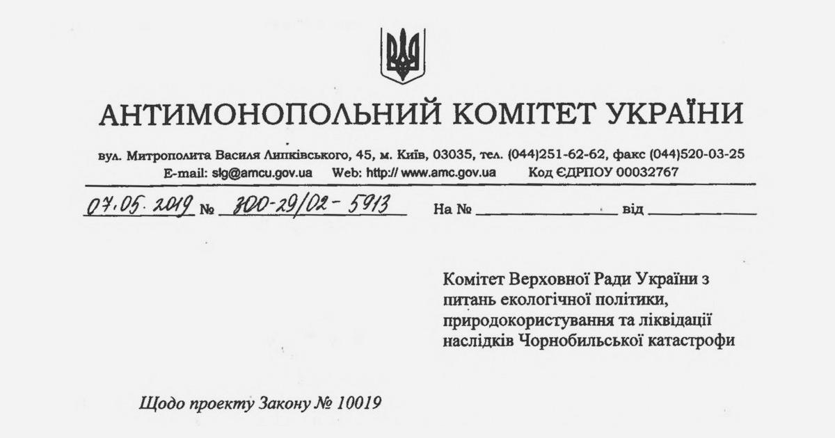АМКУ отправил на доработку непутевый законопроект 10019