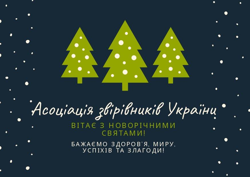 Асоціація звірівників України вітає з новорічними святами!