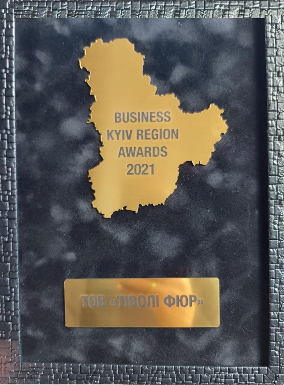 Очільник області вручив відзнаку Business Kyiv Region Awards 2021 компанії «Тіволі Фюр»,