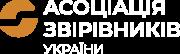 Асоціація звірівників України